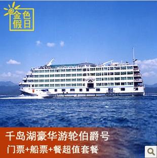 【费用包含】千岛湖中心湖区门票+伯爵号豪华游船