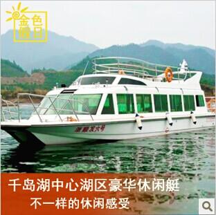 杭州千岛湖旅游 豪华休闲游艇